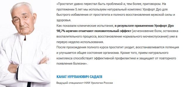 Комментарий доктора о Урофорт Дуо