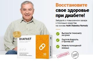 ДИАФАСТ (Diafast) развод? Отзывы реальных врачей. Цена. Где купить капсулы от диабета?