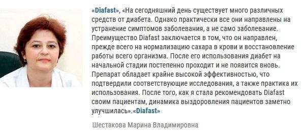 Комментарий врача о средстве Диафаст