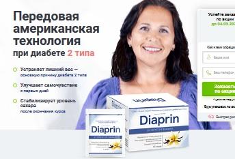 ДИАПРИН (Diaprin) развод? Отзывы реальных врачей. Цена в аптеке. Где купить лекарство от диабета?