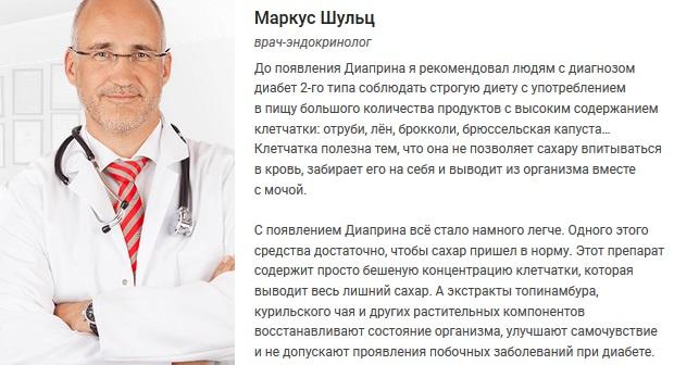 Комментарий доктора о саше Diaprin
